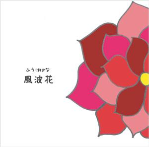 風波花(ふうはばな) / カワミツサヤカ