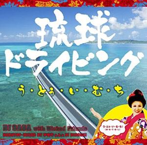 琉球ドライビング う・とぅ・い・む・ち