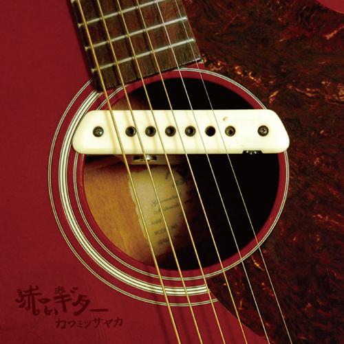 赤いギター